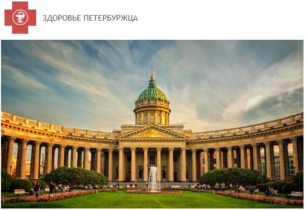 Платформа Здоровье петербуржца